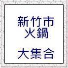 新竹市火鍋_nEO_IMG