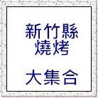 新竹縣燒烤_nEO_IMG