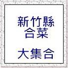 新竹縣合菜_nEO_IMG