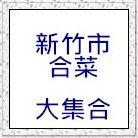 新竹市合菜_nEO_IMG