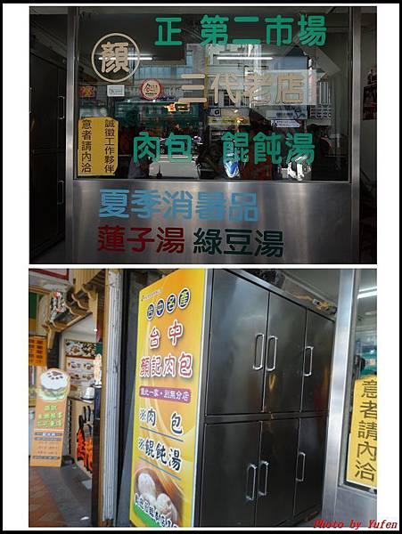 台中新二市場12.jpg