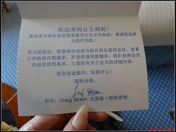 藍寶石公主郵輪day1-4-房間0010.jpg