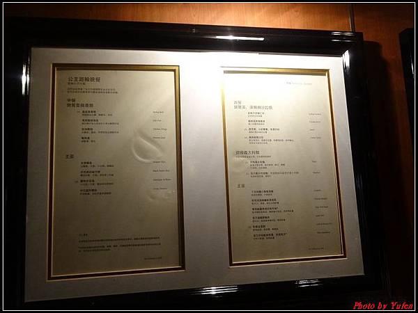藍寶石公主郵輪day1-10-晚餐0004.jpg