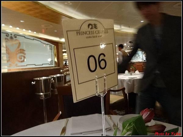 藍寶石公主郵輪day1-10-晚餐0005.jpg