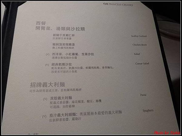 藍寶石公主郵輪day1-10-晚餐0010.jpg