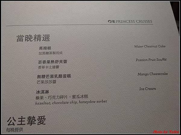 藍寶石公主郵輪day1-10-晚餐0046.jpg