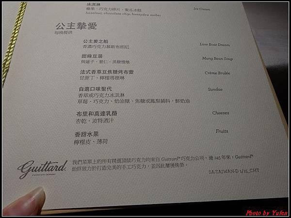 藍寶石公主郵輪day1-10-晚餐0047.jpg