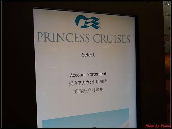 藍寶石公主郵輪day2-3-樓層6F0003.jpg