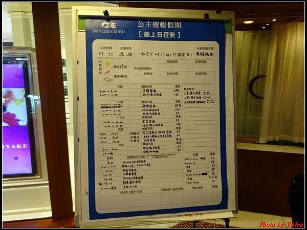 藍寶石公主郵輪day2-3-樓層7F0007.jpg
