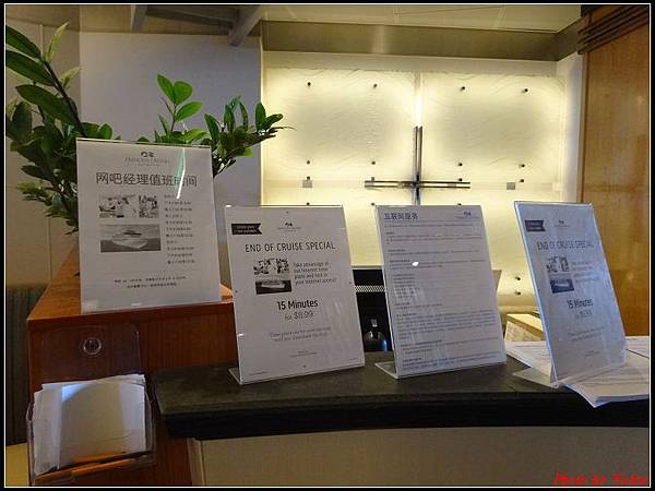 藍寶石公主郵輪day2-3-樓層7F0035.jpg