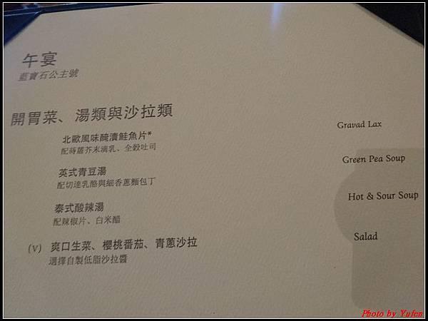藍寶石公主郵輪day2午餐0009.jpg
