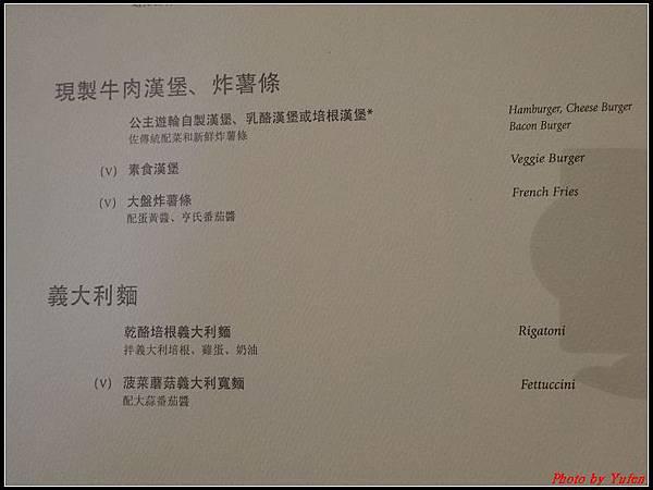 藍寶石公主郵輪day2午餐0010.jpg