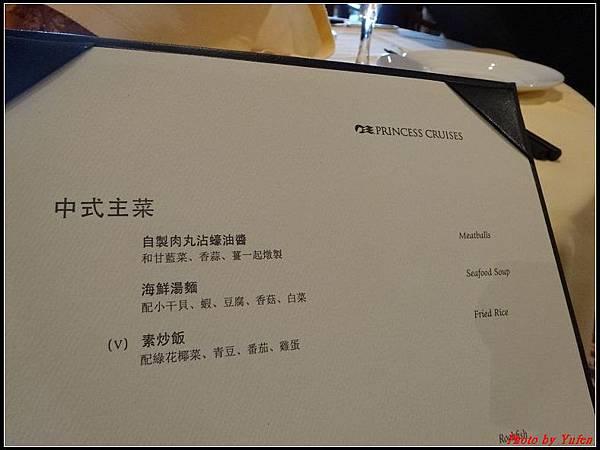 藍寶石公主郵輪day2午餐0011.jpg