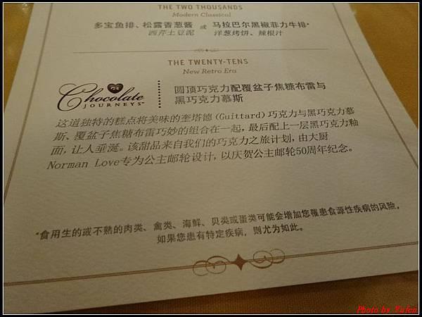 藍寶石公主郵輪day2晚餐0003.jpg
