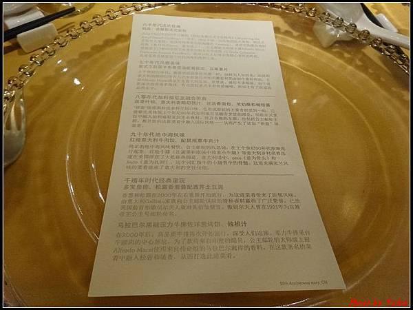 藍寶石公主郵輪day2晚餐0004.jpg