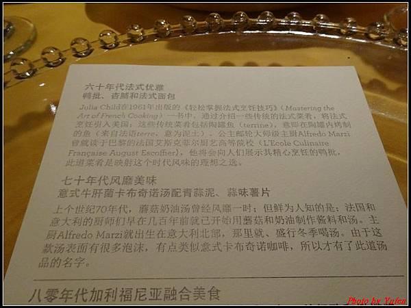 藍寶石公主郵輪day2晚餐0005.jpg