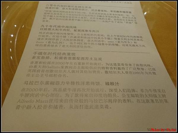 藍寶石公主郵輪day2晚餐0006.jpg