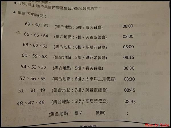 藍寶石公主郵輪-船上指南0027.jpg