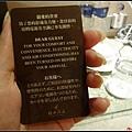 台南二日-桂田酒店026.jpg
