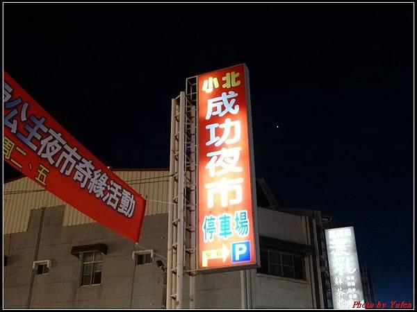 台南二日-小北成功夜市002.jpg