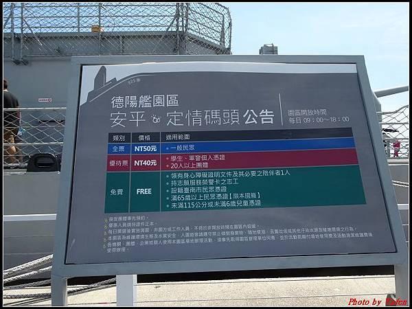台南二日-軍艦博物館002.jpg
