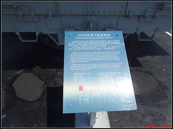 台南二日-軍艦博物館057.jpg