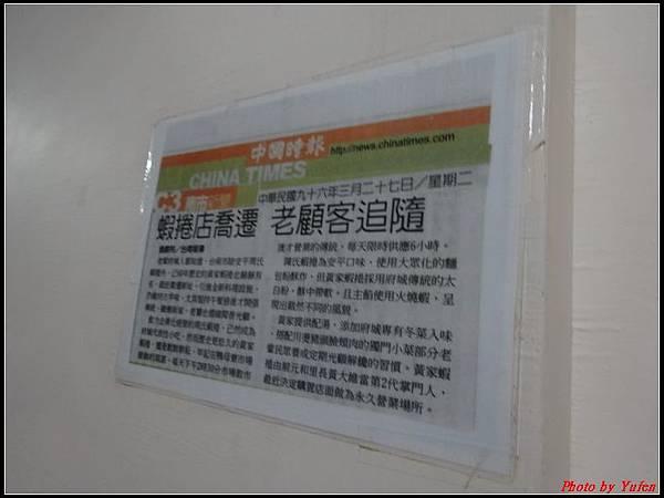 台南二日-黃家蝦捲002.jpg