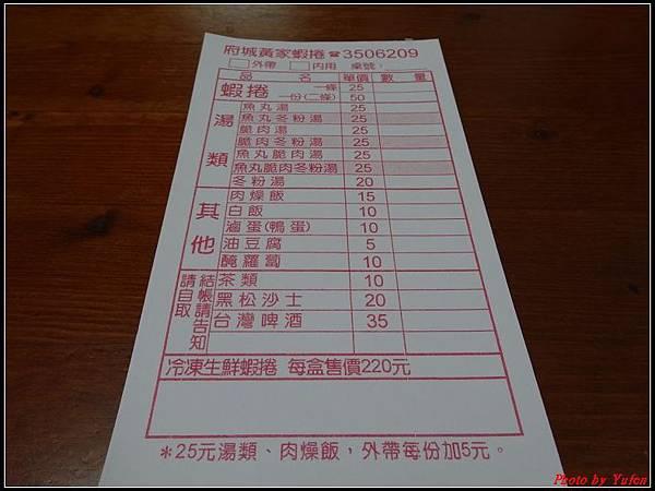 台南二日-黃家蝦捲003.jpg