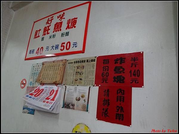台南二日-富盛號,好味土魠魚羹006.jpg