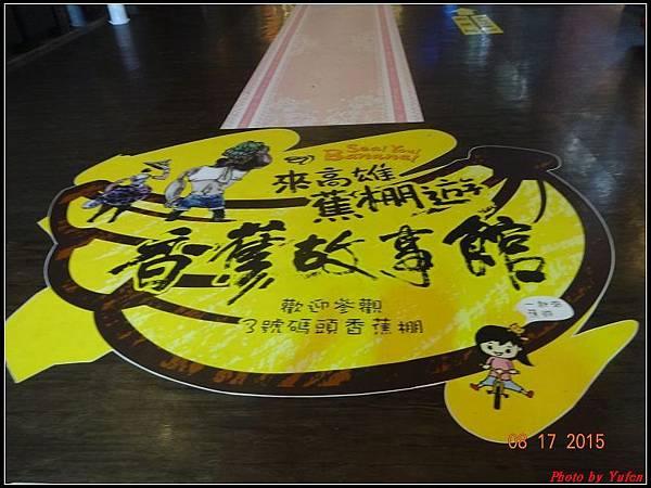 高雄二日-香蕉碼頭022.jpg