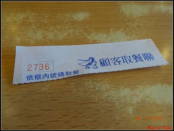 高雄二日-丹丹漢堡011.jpg