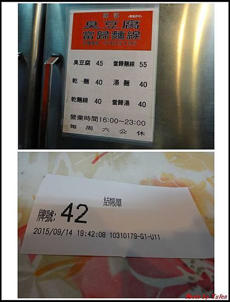 陳記臭豆腐 當歸麵線01.jpg
