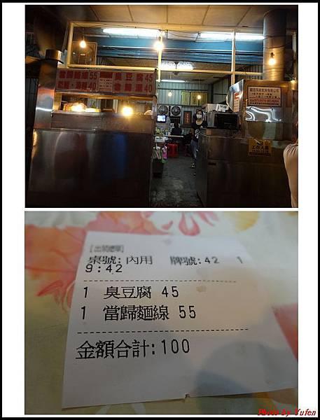 陳記臭豆腐 當歸麵線04.jpg