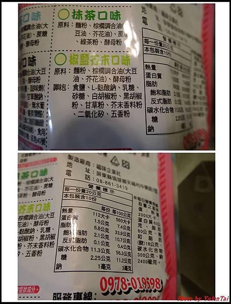 福味手工麻花捲03