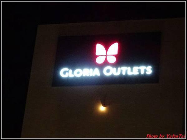 華泰名品城GLORIA OUTLETS003.jpg