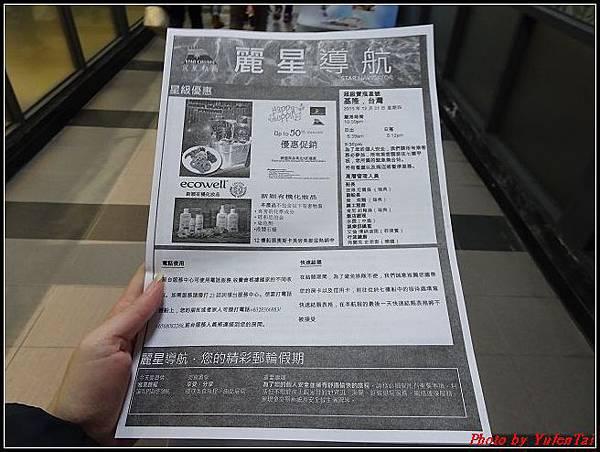 麗星郵輪day1-2登船_房間004.jpg