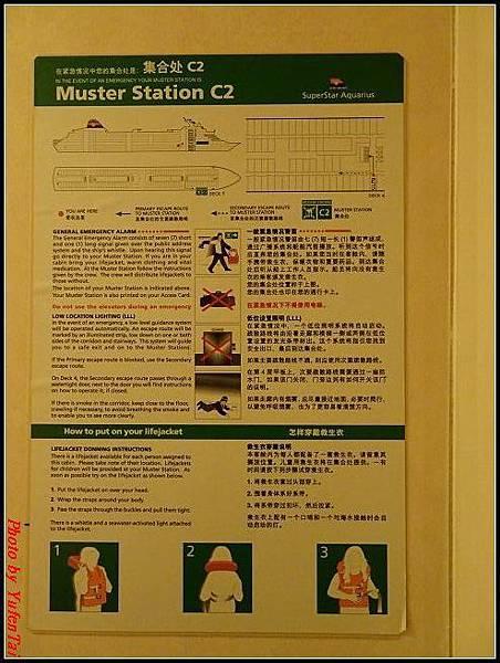 麗星郵輪day1-2登船_房間032.jpg