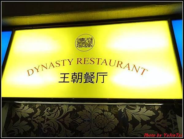 麗星郵輪day1-2晚餐001.jpg