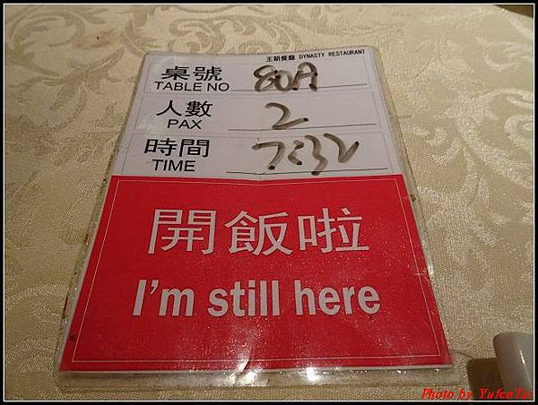 麗星郵輪day1-2晚餐004.jpg