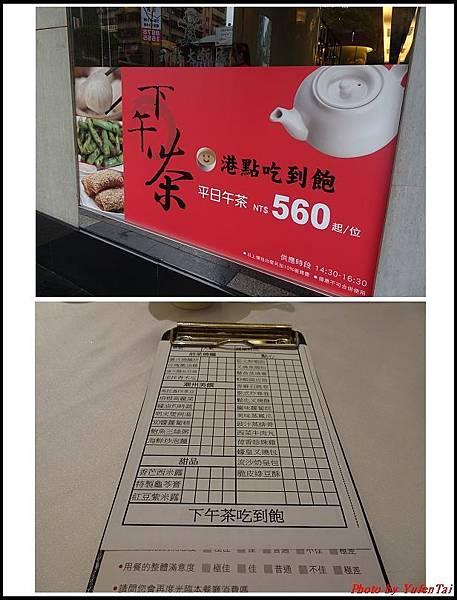 潮品集下午茶02.jpg