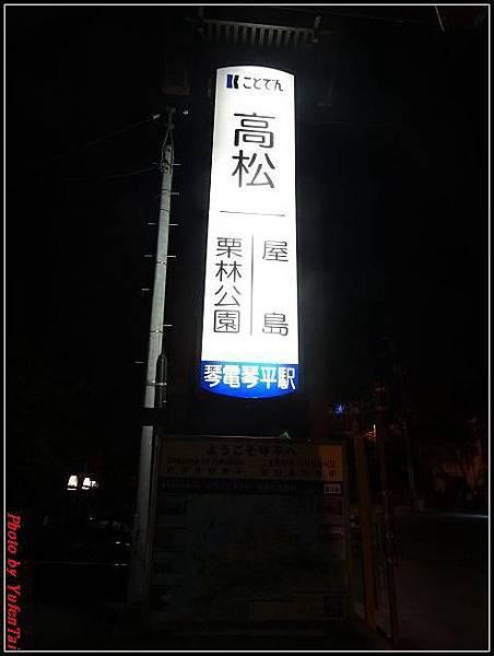 日本-四國之旅day2-8電車011.jpg