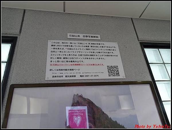 日本-四國之旅day3-5休息站001.jpg