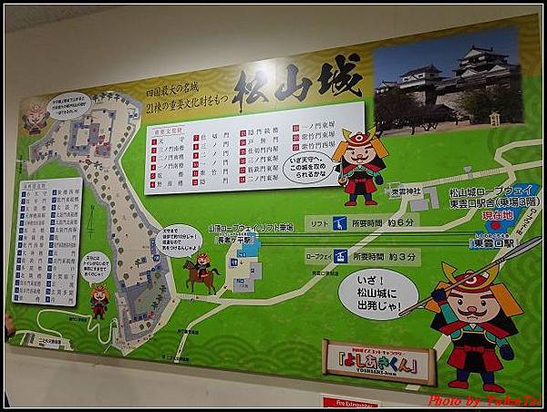日本-四國之旅day3-6松山城纜車008.jpg
