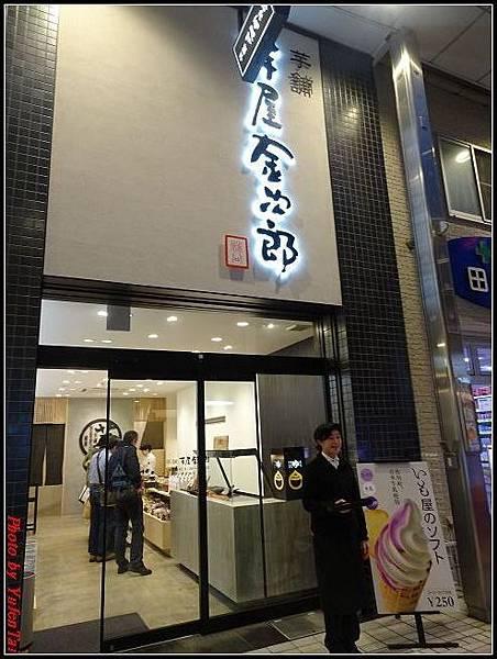 日本-四國之旅day3-7道後溫泉古街漫遊143.jpg