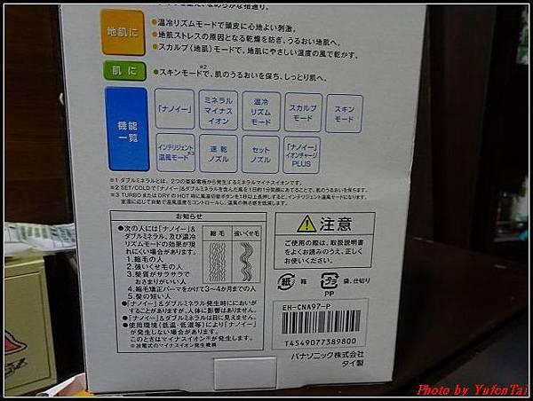 Panasonic NA-97吹風機005.jpg