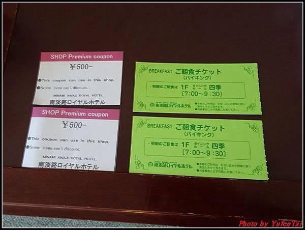 日本-四國之旅day1-7淡路島溫泉酒店037.jpg