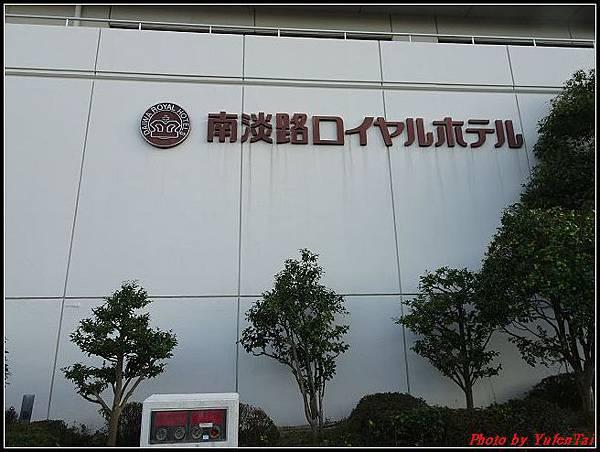日本-四國之旅day1-7淡路島溫泉酒店057.jpg