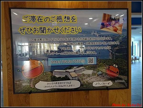 日本-四國之旅day1-7淡路島溫泉酒店081.jpg