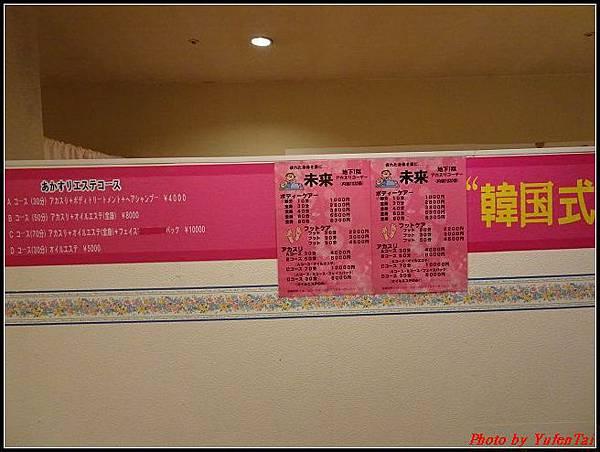 日本-四國之旅day1-7淡路島溫泉酒店099.jpg