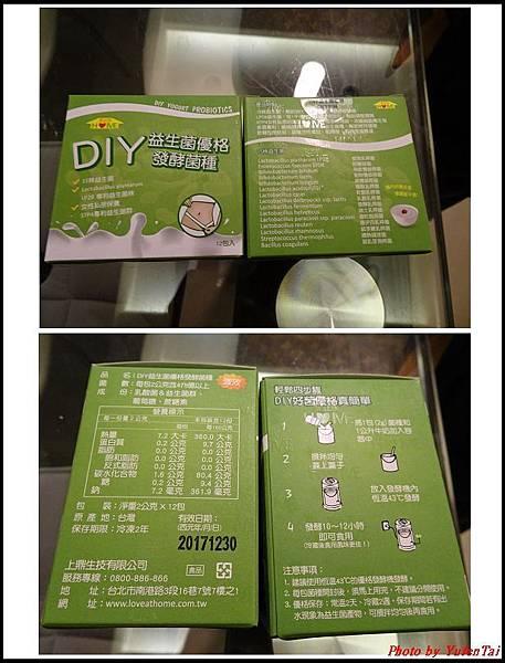 DIY益生菌優格01.jpg